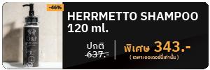 Shampoo 120 46 1 Herrmetto ยาปลูกผม ผมร่วง แก้หัวล้าน ผลิตภัณฑ์ดูแลรักษาเส้นผมชั้นนำ