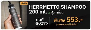 Shampoo 200 46 1 Herrmetto ยาปลูกผม ผมร่วง แก้หัวล้าน ผลิตภัณฑ์ดูแลรักษาเส้นผมชั้นนำ