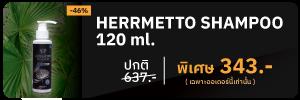 Shampoo 120 48 Herrmetto ยาปลูกผม ผมร่วง แก้หัวล้าน ผลิตภัณฑ์ดูแลรักษาเส้นผมชั้นนำ
